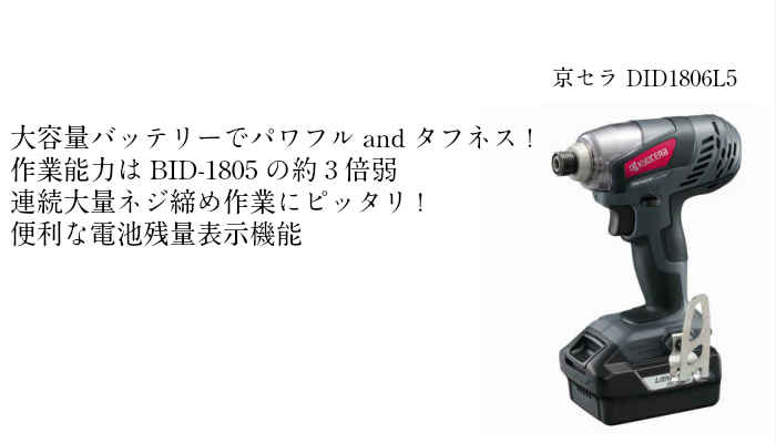 京セラ『充電式インパクトドライバー(DID1806L5)』