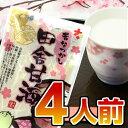糀 麹 あまざけ 田舎 甘酒 【200g】