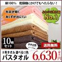 【10枚セット】バスタオル 8年タオル 1000匁