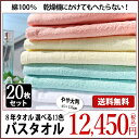 【20枚セット】バスタオル 8年タオル 1000匁
