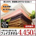 【20枚セット】フェイスタオル 8年タオル 240匁