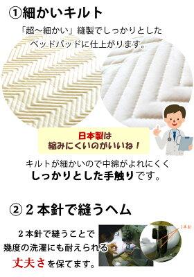 洗えるベッドパッド【キングワイドサイズ】200×205四隅ゴム付き