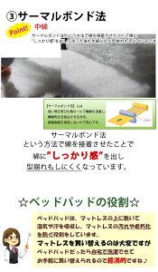 洗えるベッドパッド【セミダブルサイズ】120×205四隅ゴム付き