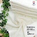 今治 「竹織物語」フェイスタオル5枚セット【宅配便送料無料】※北海道・沖縄は別途送料です。