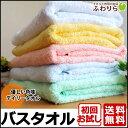 【初回お試し】 バスタオル 送料無料 パステルタオル ふんわり かわいい 無地 綿100% 軽い 即納