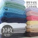 【送料無料】10枚セット バスタオル 8年タオル 1000匁