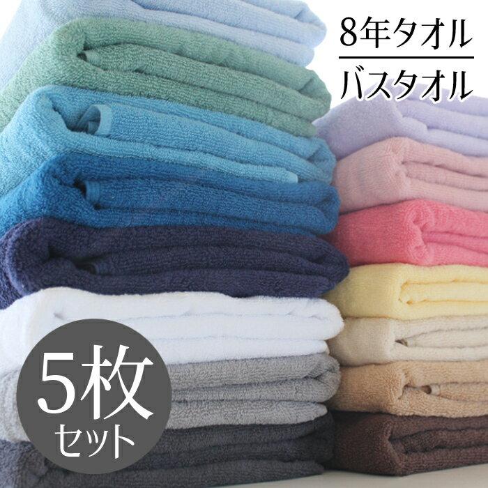 バスタオル 5枚セット 8年タオル 1000匁 業務用 【4173】