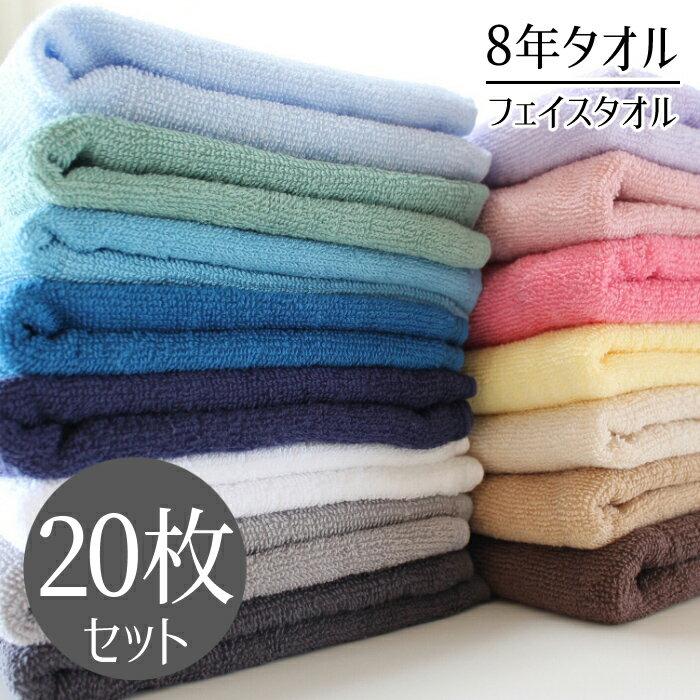 【送料無料】20枚セット フェイスタオル 8年タオル 240匁 【4173】