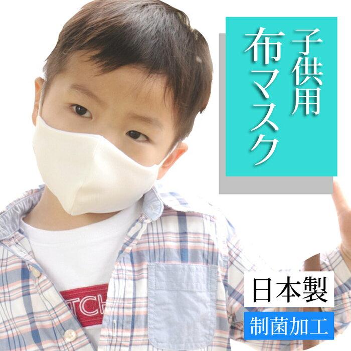 衛生マスク・フェイスシールド, 子供用マスク  1 M 19