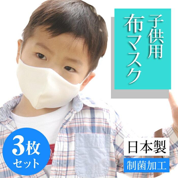 衛生マスク・フェイスシールド, 子供用マスク  3 M 19