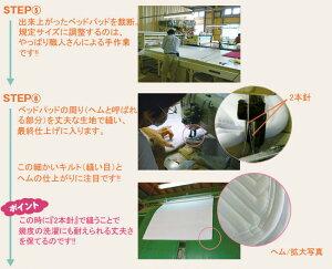 洗えるベッドパッド【キングワイドサイズ】200×200四隅ゴム付き