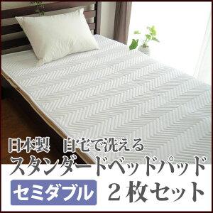 スタンダードベッドパッド セミダブルサイズ ウォッシャブル