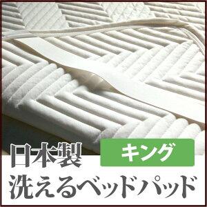 ベッドパッド【敷きパッド】ベッドパッド【敷きパッド】ベッドパッド【敷きパッド】