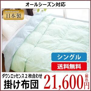 「ダウンエッセンス」2枚掛け布団「ダウンエッセンス」2枚掛け布団【シングルサイズ】高機能寝具!オールシーズン対応の超画期的アイテム☆いつでも清潔に使える洗って気持ちいい寝具です☆「ダウンエッセンス」2枚掛け布団