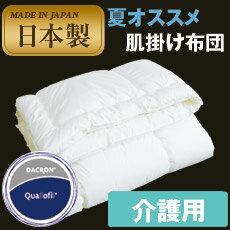 【介護用サイズ】洗える布団【日本製】 掛布団夏用 「クォロフィル」肌掛け布団