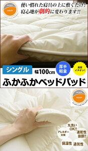 ベッドパッド【敷きパッド】