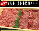 【送料無料】 焼肉セット500g【前沢牛】ランク(A-4)肩ロース 250g+【奥州牛】ランク(A-4)もも 250g牛肉/焼肉用/おすすめ/