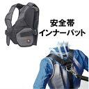 タジマ 安全帯インナーパットCKR フリーサイズ CKR-I