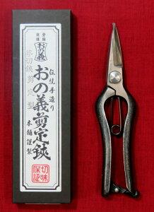 播州三木、打刃物おの義刃物 剪定型 芽切鋏 7インチ 180mm 金止 SM-180-2 【芽切 剪定】