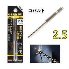 商品リンク:六角軸月光ドリル 2.5mm 6GK2.5(楽天さん)