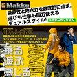 Makku マック レインウェア デュアルワン DUAL ONE AS-8000 【レインコート レインスーツ ポンチョ  軽量 防水 カッパ 合羽 雨 自転車 バイク 登山】【あす楽】