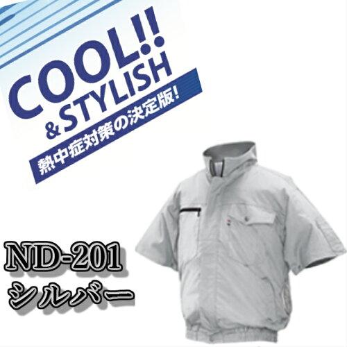 NSP 空調服 ND-201 シルバー 半袖