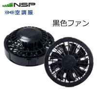 空調服 500Kcal用ファン(2個) ワンタッチファン 黒 FAN-2200B【NSP 空調服 あす楽】◎