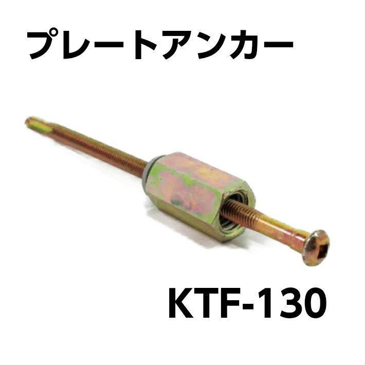 ネジ・釘・金属素材, その他  KTF-130 ALC