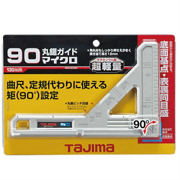 タジマ丸鋸ガイドマイクロ90マグネシウムMRG-MC90M TAJIMAまるのこマルノコ定規  あす楽