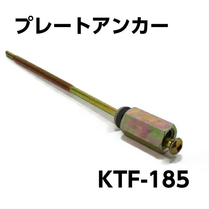 ネジ・釘・金属素材, その他  KTF-185 ALC