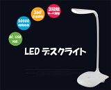 送料無料三段階調光LEDデスクライトUSB/AC電源搭載LEDTOUCH調整省電力スタンドライト