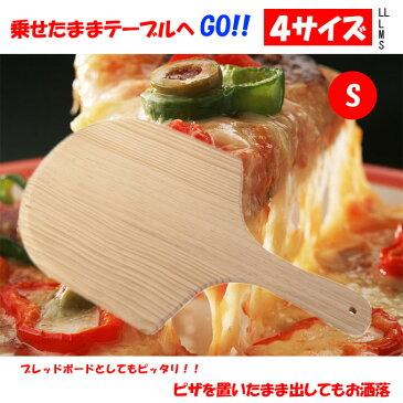 木製ピザトレー S ピザピール 小 【業務用】 木製の手付きピザトレー ブレッドボード