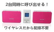 インターホン ワイヤレス チャイム スピーカー コードレス ピンポン