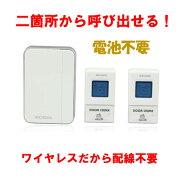 コンセント ワイヤレス チャイム スピーカー コードレス ピンポン