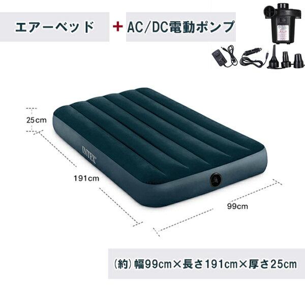 エアーベッド+AC/DC電動ポンプ(PSE認証)INTEX簡易ベッドエアーマットアウトドア寝具車中泊マットキャンピングマット収納