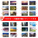 ジグソーパズル 1000ピース 原図ポスター付き 木製 風景/都市/北...