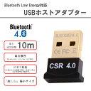 Bluetooth USBアダプター Version 4.0 ドングル USBアダプタ パソコン PC 周辺機器 Windows10 Windows8 Windows7 Vista 対応
