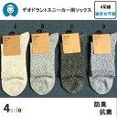靴下 4足組 組合せ可能 メンズ スニー