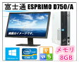 中古パソコン Windows 10 22型大画面液晶セット メモリ8GB 日本メーカー富士通 ESPRIMO D750/A 爆速Core i5 650 3.2G HD160GB DVDドライブ