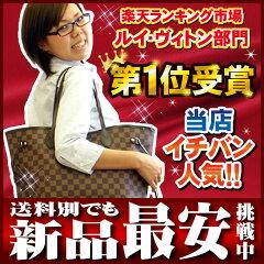【12%OFF】ルイヴィトン『ネヴァーフルMM』N51105 ダミエ ショルダーバッグ 参考価格77,700円【...