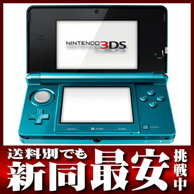 【14%OFF】任天堂『ニンテンドー3DS』CTR-S-BAAA(JPN) アクアブルー メガネのいらない3D ゲーム...