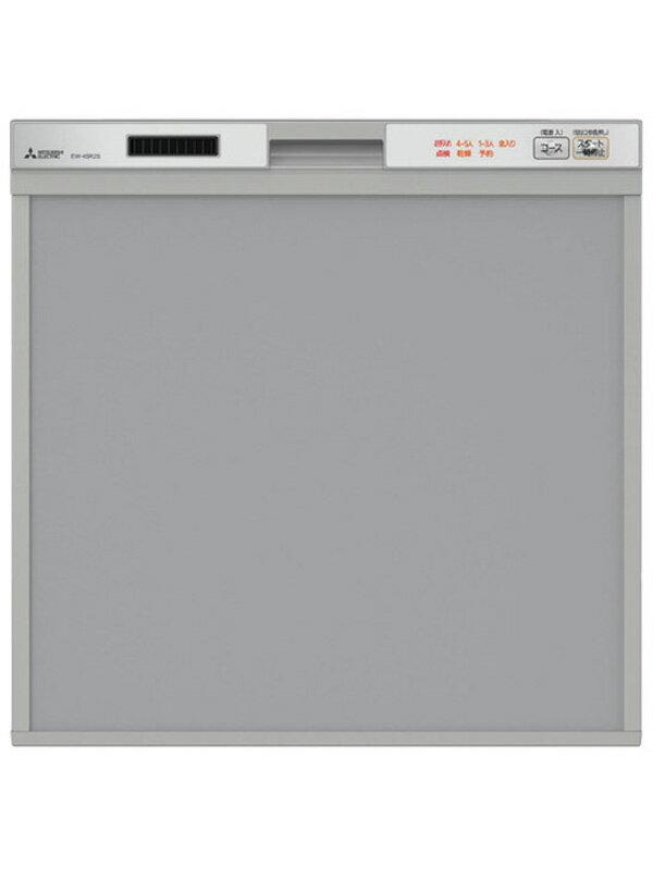 【MITSUBISHI】三菱電機『ビルトイン食器洗い乾燥機』EW-45R2S シルバー 引き出し式 5人分 10L 食器点数約40点【新品】