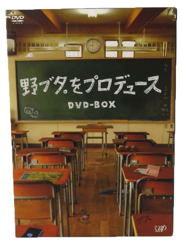 【株式会社バップ】【特典DISC付】『野ブタをプロデュース BOX』DVD 1週間保証【中古】