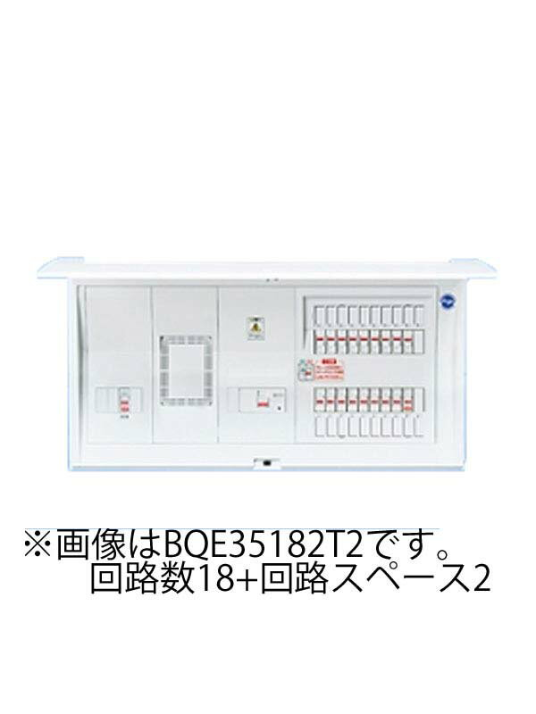 【Panasonic】パナソニック『コスモパネルコンパクト211』BQE36222T2 60A 22+2回路 エコキュート20A・IH対応 露出・半埋込両用形 住宅分電盤【新品】