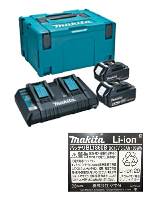 【makita】マキタ『パワーソースキット』A-61226 A-60523 BL1860B×2 DC18RD【新品】