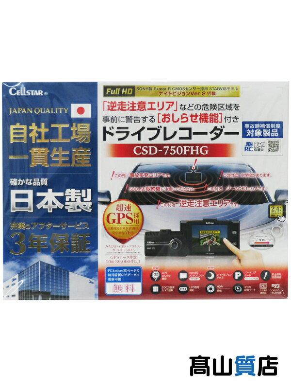 セルスター『ドライブレコーダー』CSD-750FHG 200万画素カメラ GPSおしらせ機能 スーパーキャパシタ 超速GPS ドライブレコーダー 1週間保証【新品】