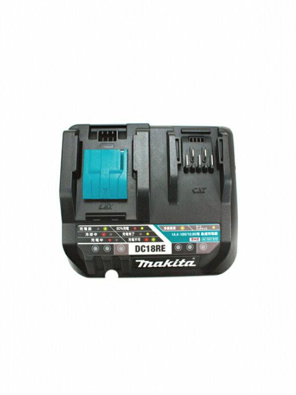 【makita】マキタ『急速充電器』DC18RE 14.4V/18V・10.8V 両対応 1週間保証【新品】