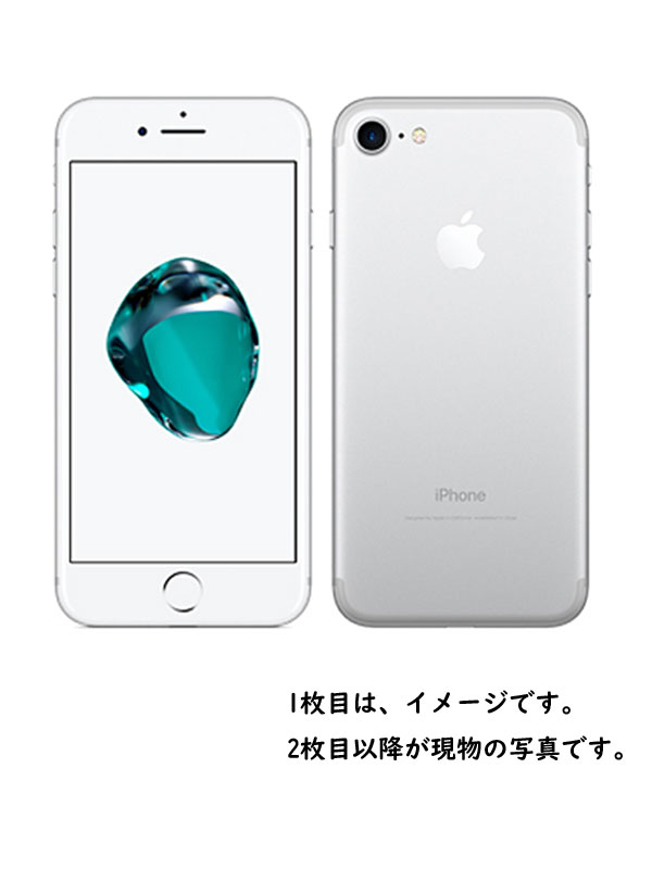 【Apple】【SIMロック解除済み】アップル『iPhone 7 32GB SoftBank シルバー』MNCF2J/A スマートフォン 1週間保証【中古】