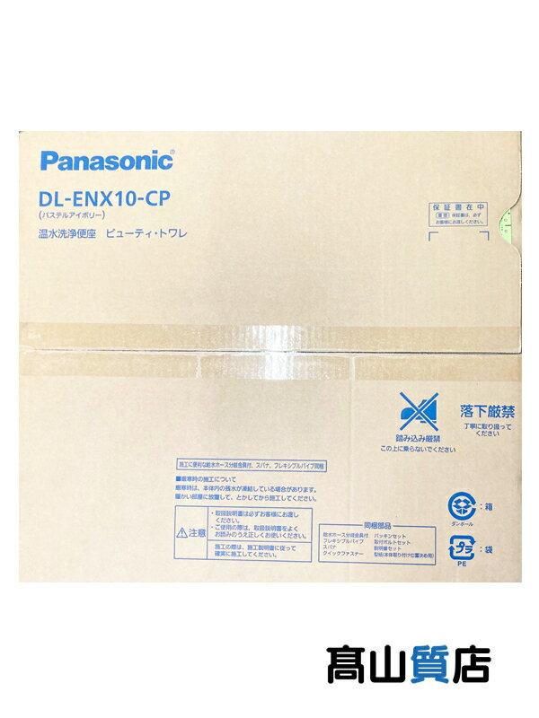 【Panasonic】パナソニック『ビューティトワレ』DL-ENX10-CP パステルアイボリー 貯湯式 温水洗浄便座 1週間保証【新品】