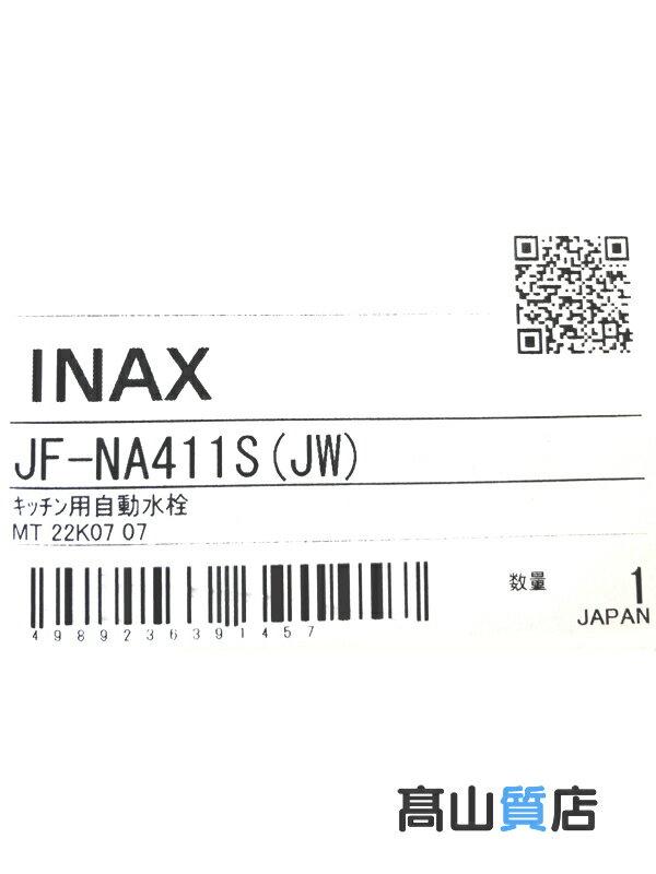 【INAX】イナックス/リクシル『キッチン用タッチレス水栓 ナビッシュ』JF-NA411S(JW) A10タイプ ハンズフリー 浄水器ビルトイン型 1週間保証【新品】